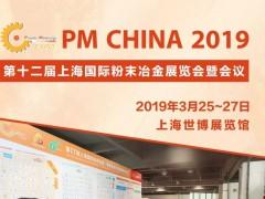 第十二届上海国际粉末冶金展览会暨会议邀请函