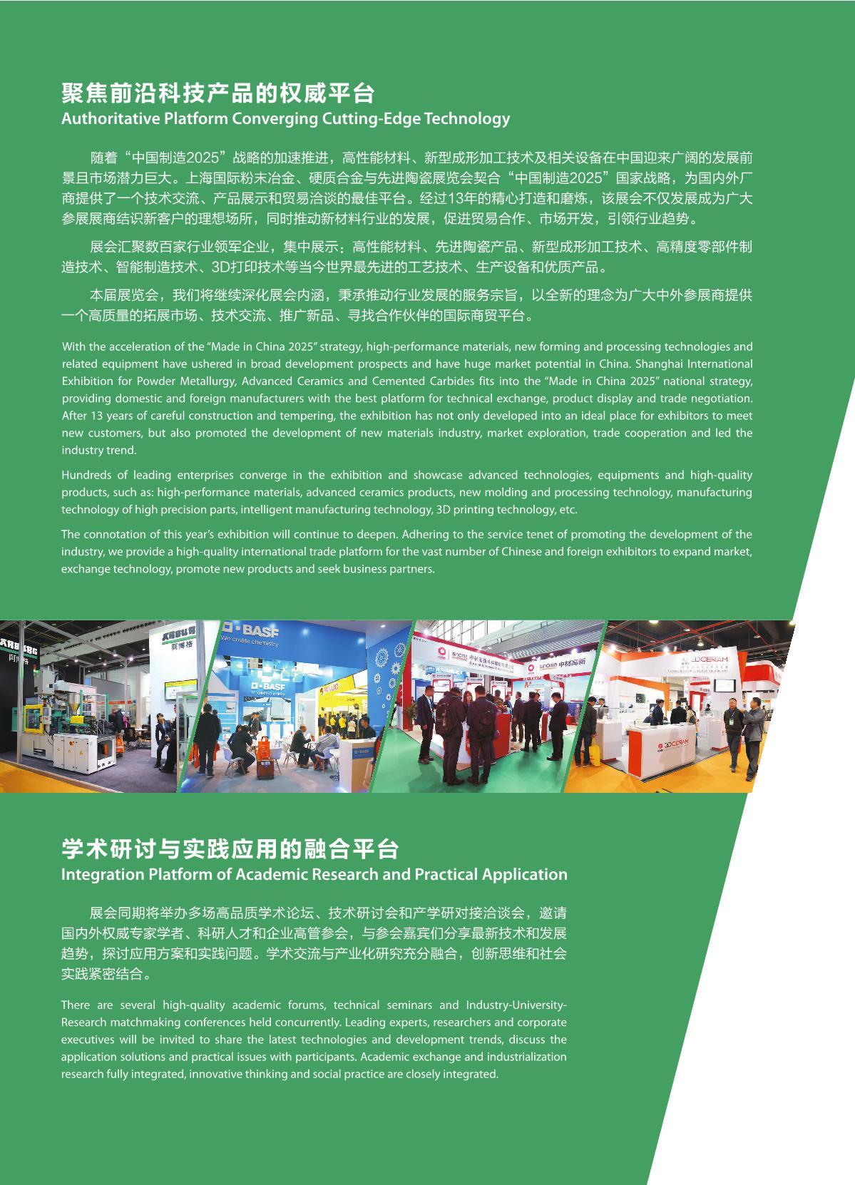 2020第十三届上海国际粉末冶金&硬质合金与先进陶瓷展览会