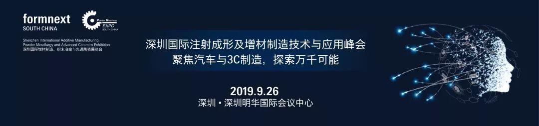 深圳国际注射成形及增材制造技术与应用峰会